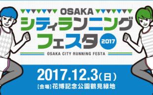 第3回OSAKAシティランニングフェスタ