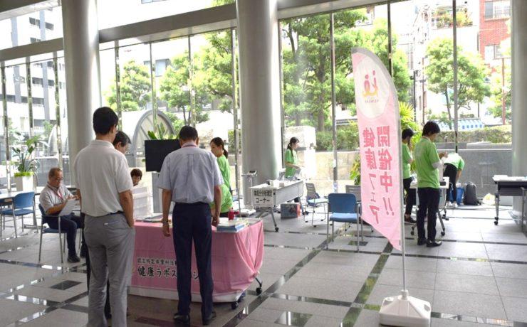 損保ジャパン日本興亜ひまわり生命保険株式会社にて健康測定会を実施しました