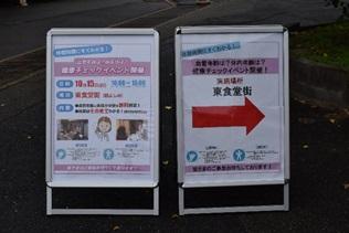 奈良競輪場で健康測定会を開催しました