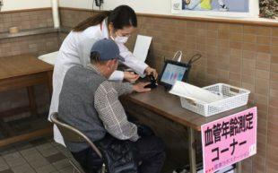 奈良競輪場にて健康測定会を実施しました。