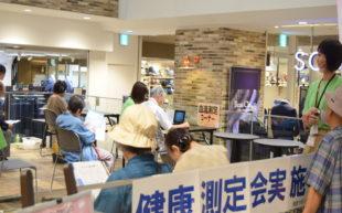 あべのハルカス近鉄本店にて、健康測定会を実施いたしました!