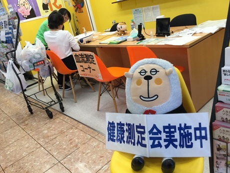 八尾市内のショッピングセンターにある、保険相談ショップ アルムで健康測定を実施しました