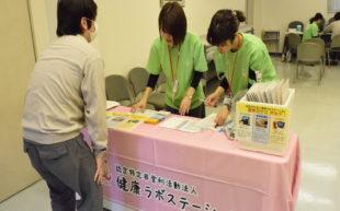 住友化学株式会社にて、健康測定会を実施しました