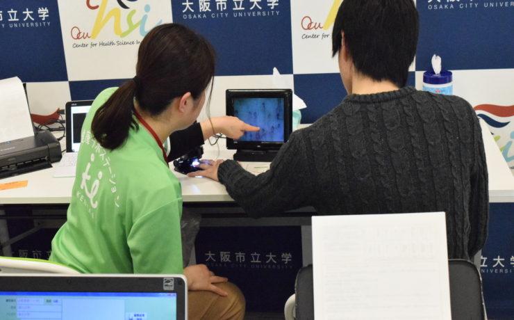 大阪市立大学健康化学イノベーションセンター定期測定会のご報告