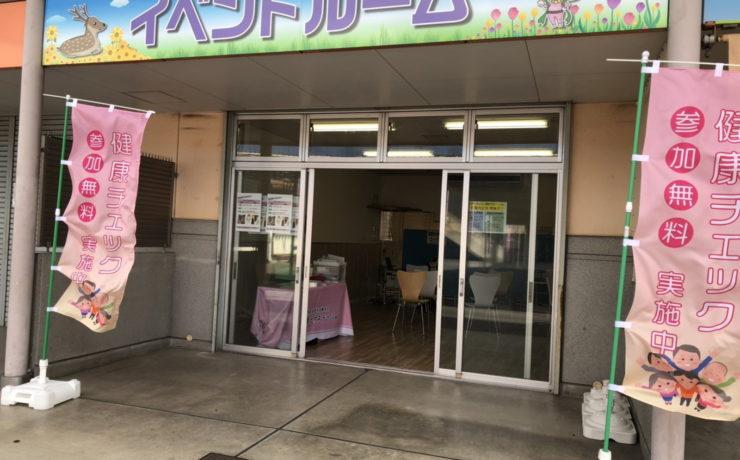 奈良競輪場にて健康測定会を実施しました!