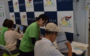 大阪市立大学健康科学イノベーションセンター